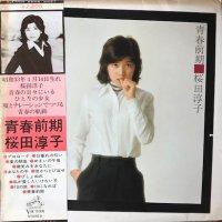 桜田淳子 / 青春前期 (LP)