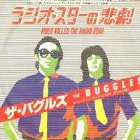 バグルス(BUGGLES) / ラジオスターの悲劇(VIDEO KILLED THE RADIO STAR)(7