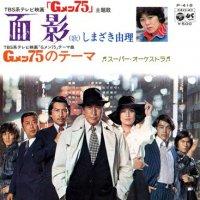 しまざき由理 / テレビ映画「Gメン75」面影 (7