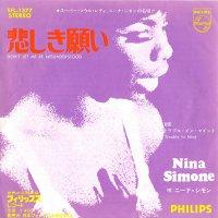Nina Simone / Don't Let Me Be Misunderstood (7