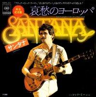 Santana / 哀愁のヨーロッパ (7