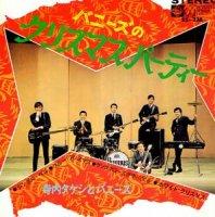 寺内タケシとバニーズ / バニーズのクリスマスパーティー (7