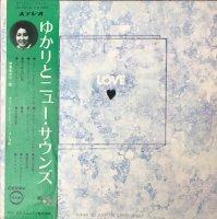 伊東ゆかりとグリーンジンジャー / LOVE (LP)