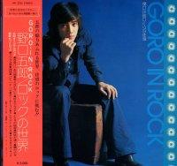 野口 五郎 / Goro In Rock (LP)