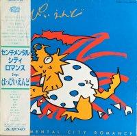 Sentimental City Romance / はっぴいえんど (LP)