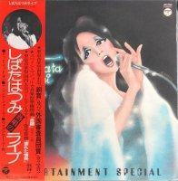 しばたはつみ / ライブ Entertainment Special (LP)