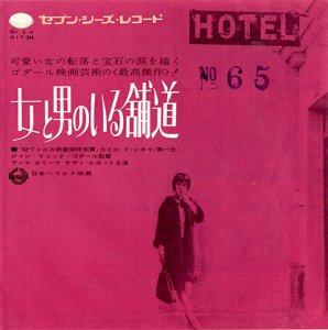 O.S.T (ロジェ・フランス楽団) / 女と男のいる舗道 (7