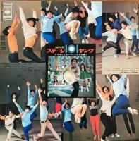 NHK-ステージ101ヤング / サイモンとガーファンクルを歌う (LP)