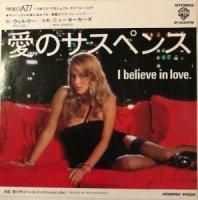 ウィル・リー & ニューヨーカーズ / 愛のサスペンス (I BELIEVE IN LOVE) (7