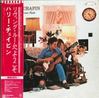 Harry Chapin / Living Room Suite (LP)