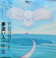小椋 佳 /  夢追い人 (LP)