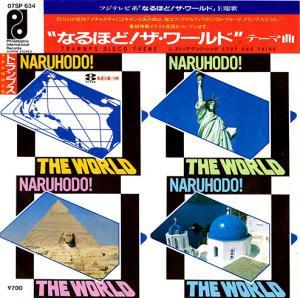 TRAMMPS / TRAMMPS DISCO THEME(なるほど!ザ・ワールド・テーマ曲)(7