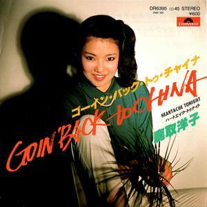 鹿取洋子 / ゴーイン・バック・トゥ・チャイナ GOIN' BACK TO CHINA (7
