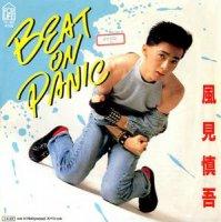 風見慎吾 / Beat on Panic (7