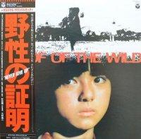 O.S.T. (大野雄二) / 野生の証明 (LP)