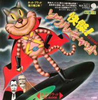 HOT BLOOD / 快傑!ソウル・キャット Le Chat (7