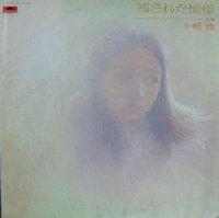 小椋佳 / 残された憧憬 (LP)