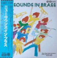 東京佼成ウインドオーケストラ / ニュー・サウンズ・イン」・ブラス (LP)