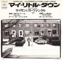 Simon And Garfunkel /My Little Town (7