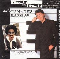 Paul McCartney / Ebony And Ivory (7