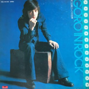 野口 五郎 / Goro In Rock (LP)