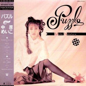 中原めいこ / Puzzle (LP)