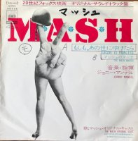 O.S.T. / MASH ( 7