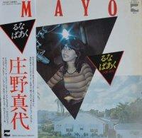 庄野真代 / るなぱあく (LP)