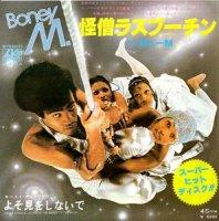 BONEY M / 怪憎ラスプーチン (7