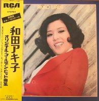 和田アキ子 / オリジナル・ゴールデン・ヒット曲集 (LP)