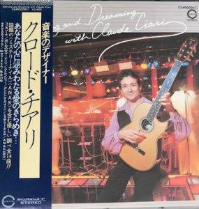 Claude Ciari / Dancing And Dreaming With Claude Ciari (LP)