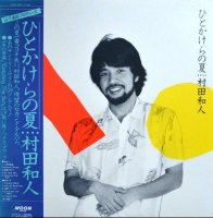 村田和人 / ひとかけらの夏 (LP)