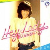 庄野真代 / Hey lady (7