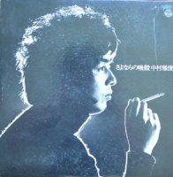 中村雅俊 / さよならの吸殻 (LP)