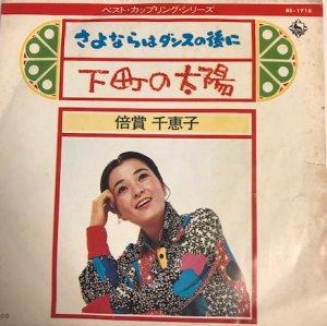 倍賞千恵子/ さよならはダンスの後に (7
