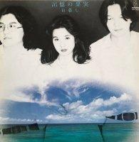 日暮し / 記憶の果実 (LP)