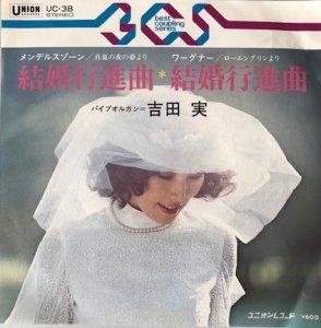 吉田実(パイプオルガン) / 結婚行進曲(メンデルスゾーン)結婚行進曲(ワーグナー) (7