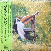 LILIY (リリィ) / DULCIMER (ダルシマ) (LP)