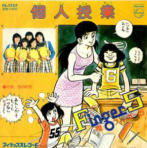 Finger5 / 個人授業 (7