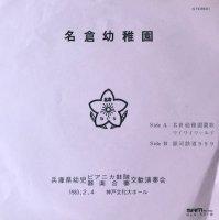 名倉幼稚園 / 名倉幼稚園園歌/ワイワイワールド/銀河鉄道999 (7