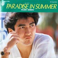 清水宏次朗 / Paradise In Summer (7