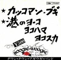 ダウンタウンブギウギバンド(DTBWB) / カッコマン・ブギ (7