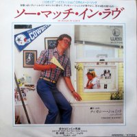 Timothy B. Schmit (ティモシー・シュミット) / So Much In Love (7