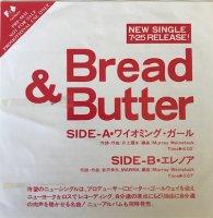 ブレッド&バター BREAD & BUTTER / ワイオミングガール (7