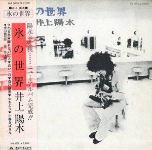 井上陽水 / 氷の世界 (LP)
