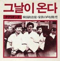 V.A. / (クナリオンダ) 韓国政治犯・家族の声を聞け!! (LP)