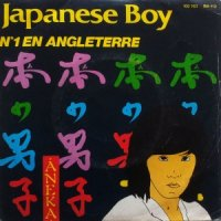 "Aneka / Japanese Boy (7"")"