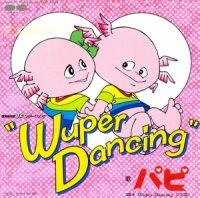パピ(尾崎亜美) / WUPER DANCING (7