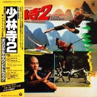 O.S.T. / 少林寺(The Shaolin Temple2)(LP)