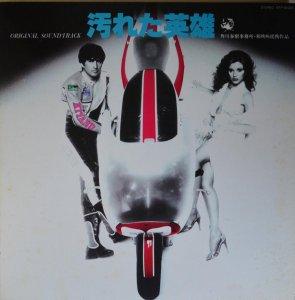 O.S.T. / 汚れた英雄 (LP)
